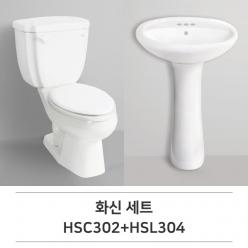 화신 세트 HSC302+HSL304