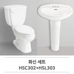 화신 세트 HSC302+HSL303