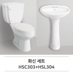 화신 세트 HSC303+HSL304