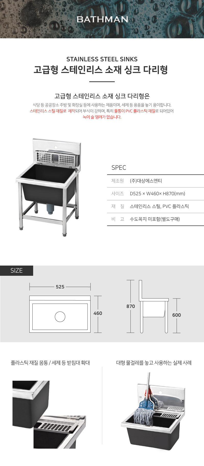 STAINLESS-STEEL-SINKS_LEG-TYPE_102909.jpg
